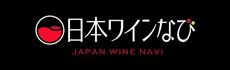 日本ワインなび