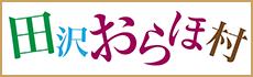 田沢おらほ村