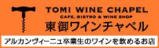 東御ワインチャペル