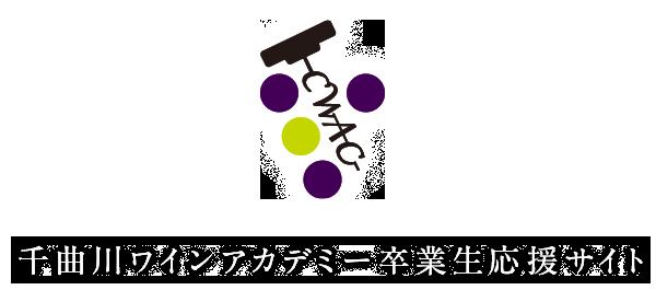 千曲川ワインアカデミー卒業生応援サイト