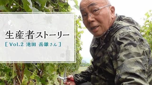 生産者ストーリー Vol.2 池田 岳雄さん
