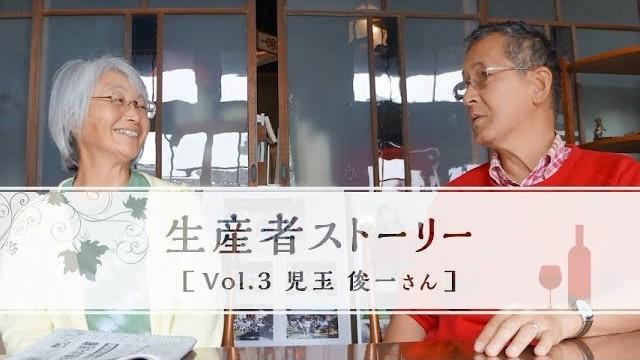 生産者ストーリー Vol.3 児玉 俊一さん