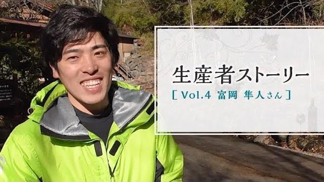 生産者ストーリー Vol.4 富岡 隼人さん