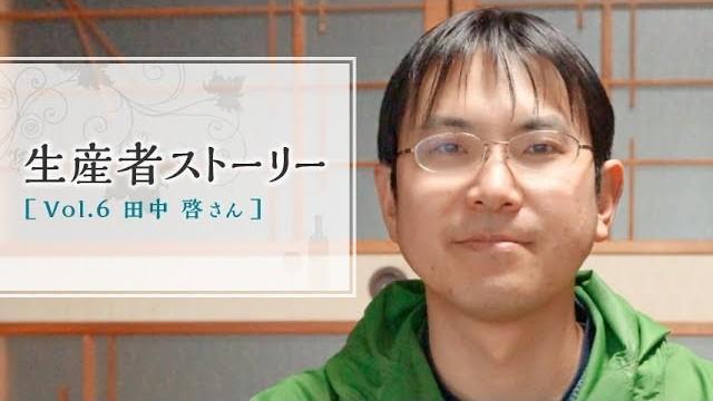 生産者ストーリー Vol.6 田中 啓さん