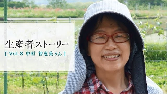 生産者ストーリー Vol.8 中村 智恵美さん