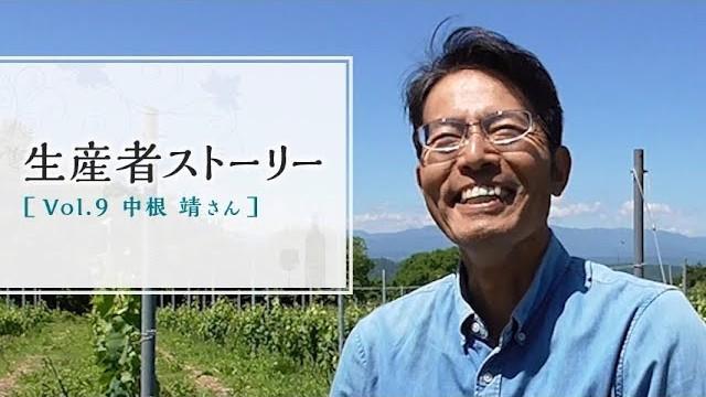 生産者ストーリー Vol.9 中根 靖さん
