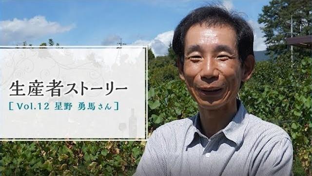 生産者ストーリー Vol.12 星野 勇馬さん