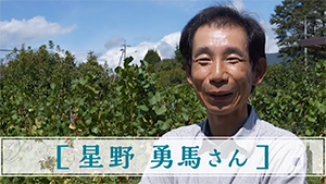 Vol.12 星野 勇馬さん