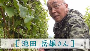 Vol.2 池田 岳雄さん
