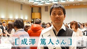 Vol.5 成澤 篤人さん