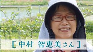 Vol.8 中村 智恵美さん