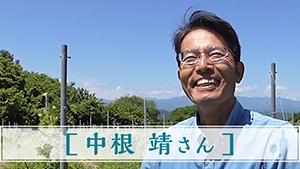 Vol.9 中根 靖さん