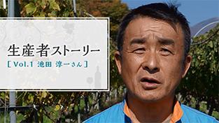 Vol.1 池田 淳一さん