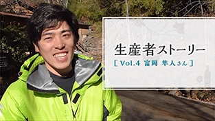 Vol.4 富岡 隼人さん