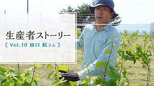 Vol.10 田口 航さん