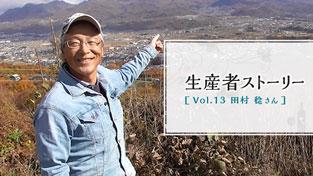 Vol.13 田村 稔さん